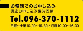090-5724-4108