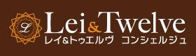 Lei&Twelveコンシェルジュ