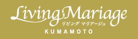 リビングマリアージュ熊本